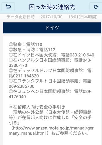 海外安全アプリの連絡先一覧画面