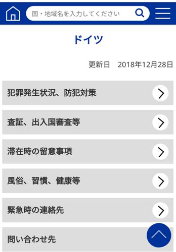海外安全アプリの地域選択画面