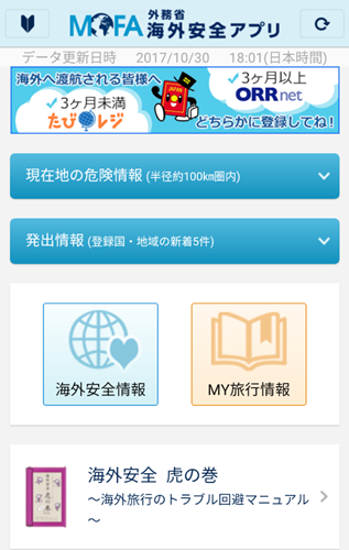 海外安全アプリの画面